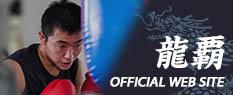 龍覇オフィシャルサイト