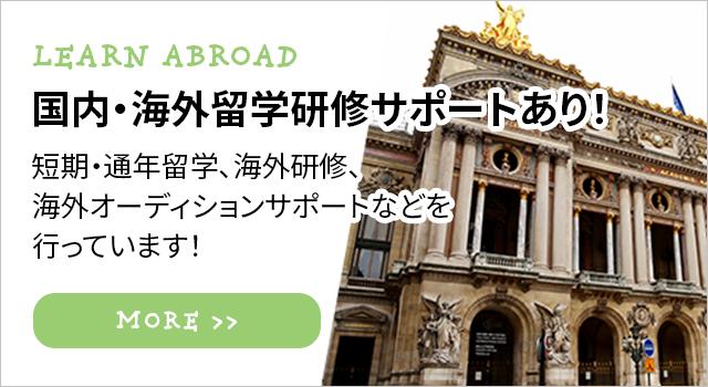 海外留学研修サポートあり!